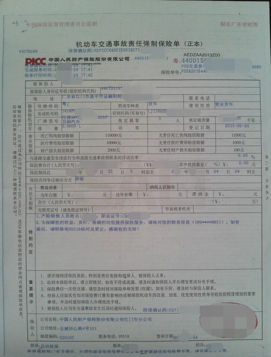 强制险保单_机动车交通事故责任强制保险单上的登记日期与行驶证上的注册 ...